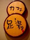 Tsurutan